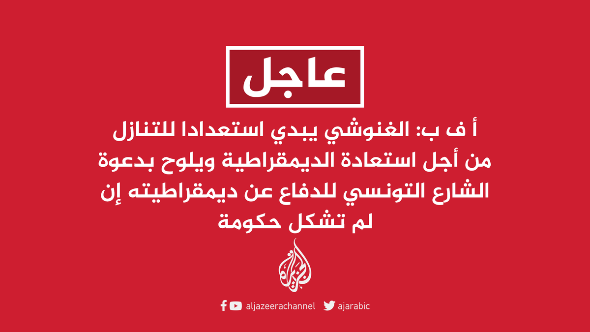 #الغنوشي يبدي استعدادا للتنازل من أجل استعادة الديمقراطية ويلوح بدعوة الشارع التونسي للدفاع عن ديمقراطيته إن لم تشكل حكومة