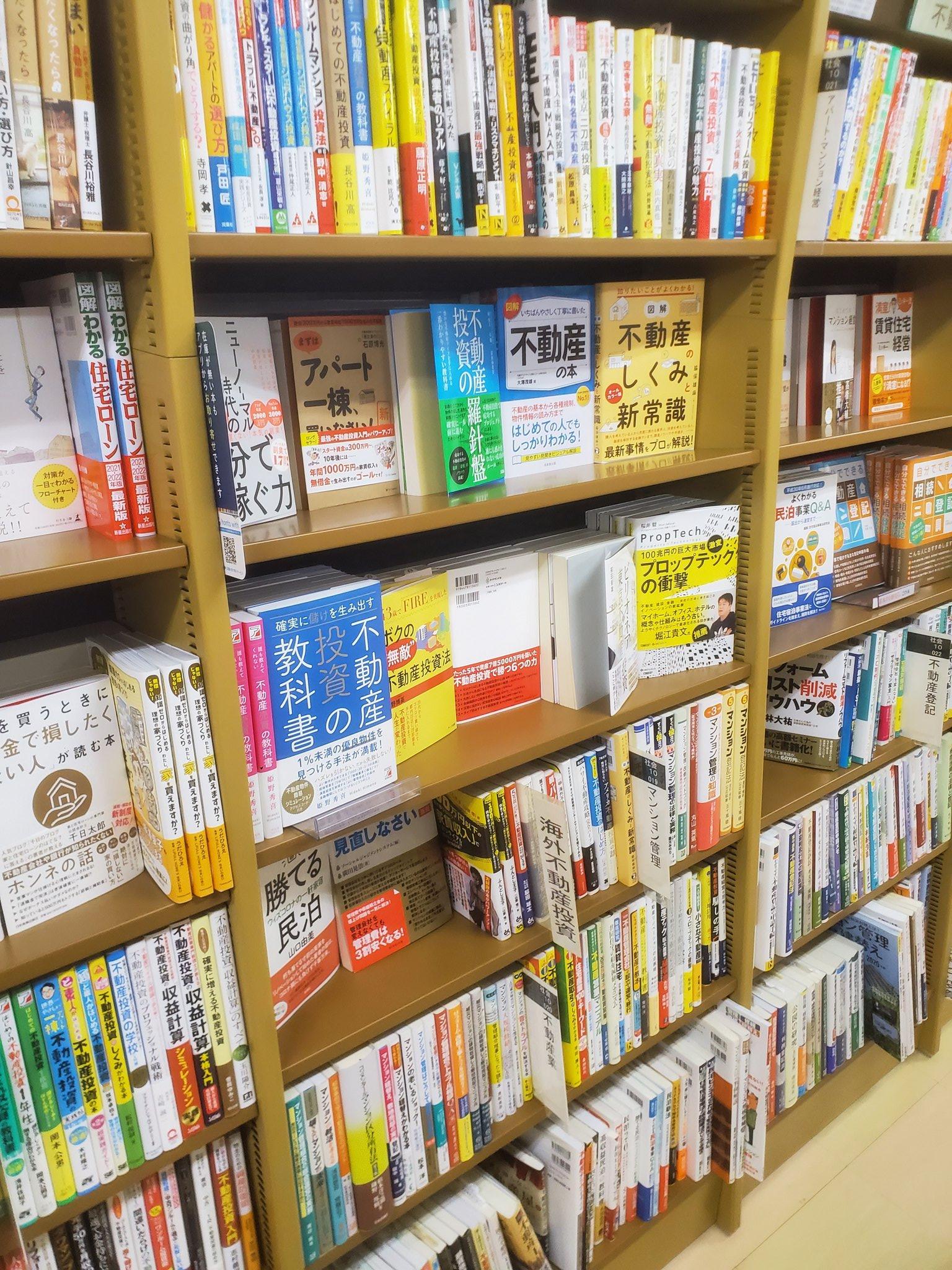 本屋の本棚