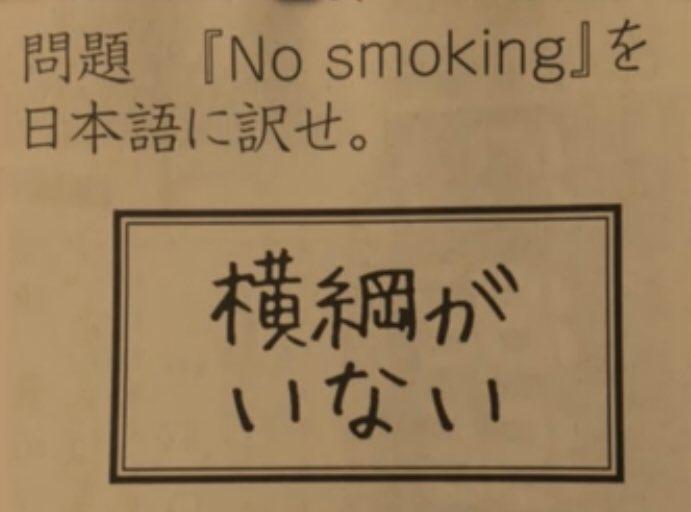 「No Smoking」を日本語に訳せ?珍解答がこれ!