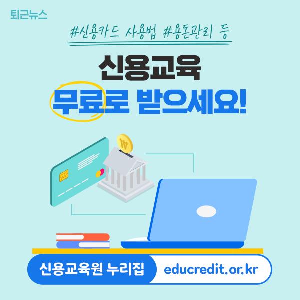 [7월 30일 퇴근뉴스]#신용교육 #신용카드 #용돈관리실생활에 바로 적용할 수 있는 신용교육 무료로 받으세요!https://t.co/Vckod4598p https://t.co/5oFfkS2Log