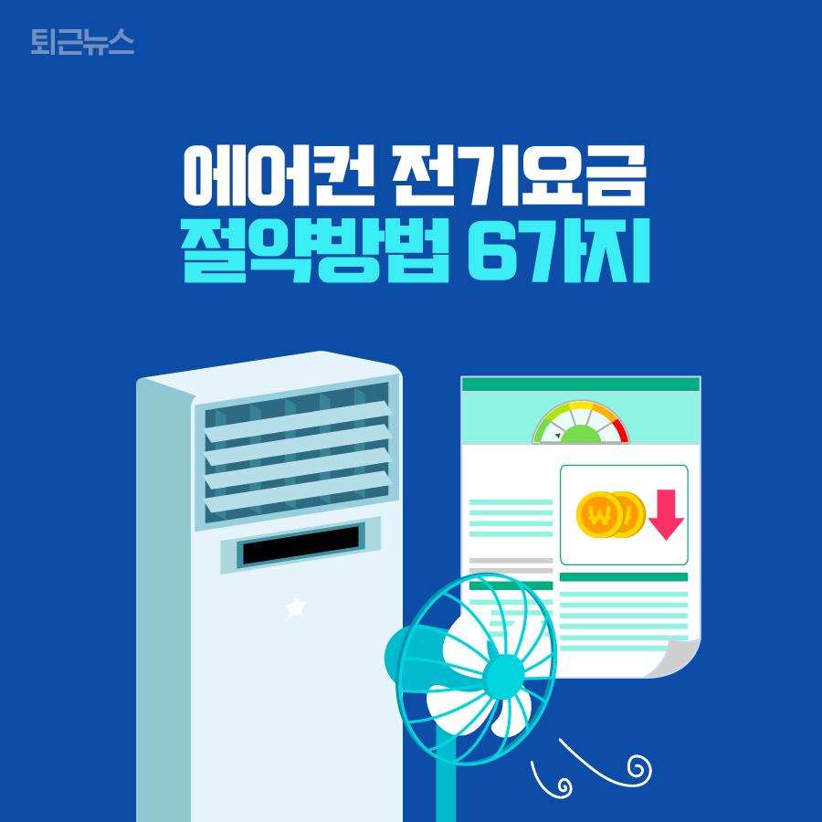 [7월 30일 퇴근뉴스]#에어컨 #전기요금무더운 여름철 필수템 에어컨! 전기 요금이 걱정된다면? https://t.co/O0NbQUrnCy https://t.co/B29Lri7L1w