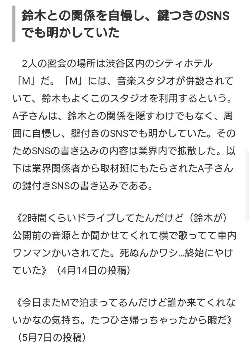 鈴木達央と不倫した女が?SNSにいろいろ書いてしまっていた!