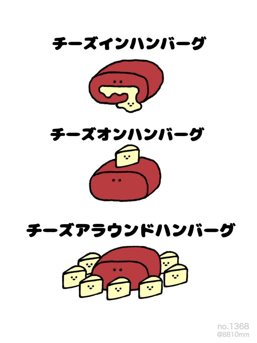 チーズインハンバーグがあるなら?チーズアラウンドハンバーグはきっとこう!