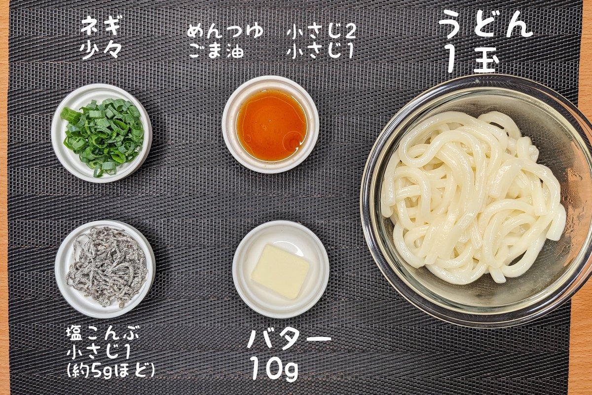 調味料を混ぜるだけで超簡単!?「激ウマ塩こんぶバターうどん」の作り方!