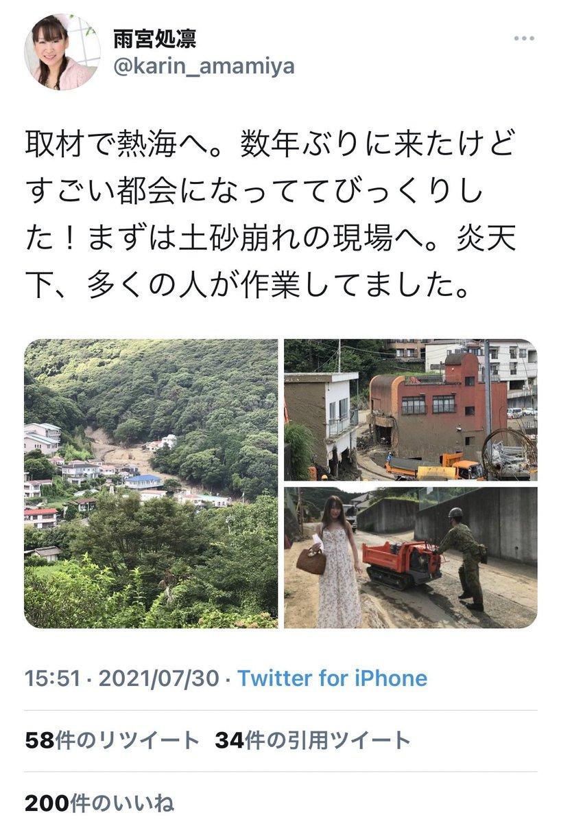 土石流災害 笑み ヒール 猛暑 自衛隊員に関連した画像-02