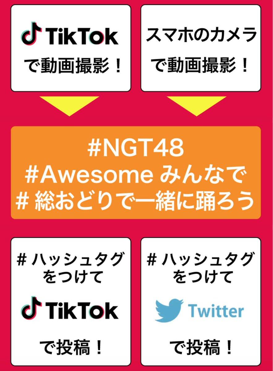 test ツイッターメディア - 【Awesomeダンス🕺】  『#にいがた総おどり でNGT48と一緒に踊ろう!』企画、応募動画の募集期間は【本日23:59まで】です⏳  皆様からのご応募お待ちしております✨  #NGT48 #Awesomeみんなで #総おどりで一緒に踊ろう https://t.co/tqhwJswrY0
