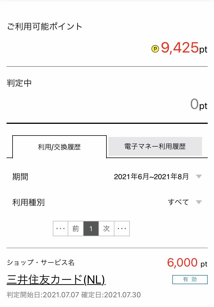 test ツイッターメディア - ハピタス経由で申し込んだ三井住友カード(NL)のハピタスポイントが付与されてた😊 ちゃんと6,000ポイント‼️  ポイントサイトを経由するだけで6,000円相当も貰えるなんて、有り難いねぇ🙏  これぞポイ活なんやな🤨  #ハピタス #ポイント #三井住友カード #ポイ活 https://t.co/Xw9h4llIiY https://t.co/Vj1WxL8zKh