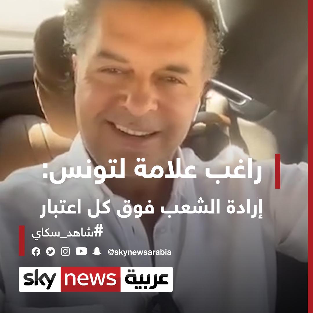 راغب علامة لـ تونس إرادة الشعب فوق كل اعتبار شاهد سكاي