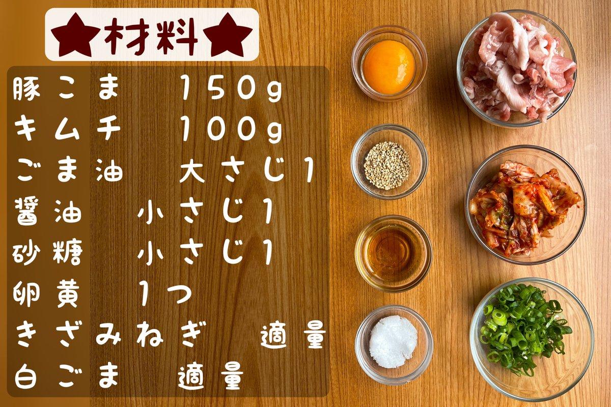 お箸が進みそう!豚肉&キムチを使った簡単レシピ!