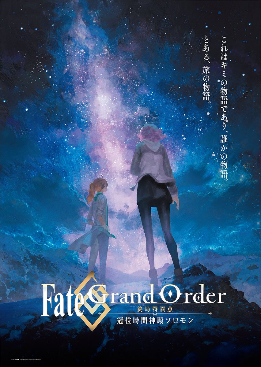 "test ツイッターメディア - #FateSabatinasNews El día de ayer se revelo un nuevo poster de la película ""Fate/Grand Order Final Singularity -Grand Temple of time: Solomon"". https://t.co/lfQYbuihPB"