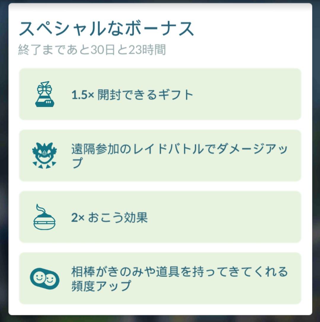 ポケモンGO攻略⚡みんポケさんの投稿画像