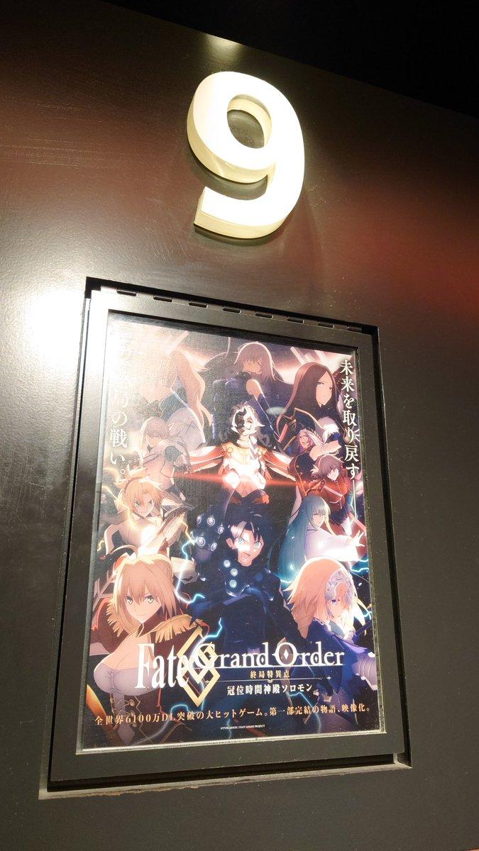 test ツイッターメディア - Fate/Grand Order 終局特異点 冠位時間神殿ソロモン 観るのだ… 来場者特典は既になかった orz https://t.co/Q9pNQS47WX