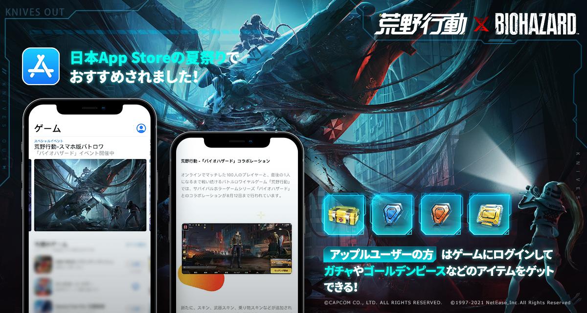 test ツイッターメディア - 荒野行動は本日、日本App Storeの夏祭りでおすすめされました🔥 応援してくださっている皆さま、本当にありがとうございます🙏  感謝パックただいま配布中!今、アップルユーザーの方がログインすればコラボガチャ、ゴールデンピース等が貰えます🎁 これからも応援よろしくお願いします🙇♀️  #荒野行動 https://t.co/pYonTKiJPl