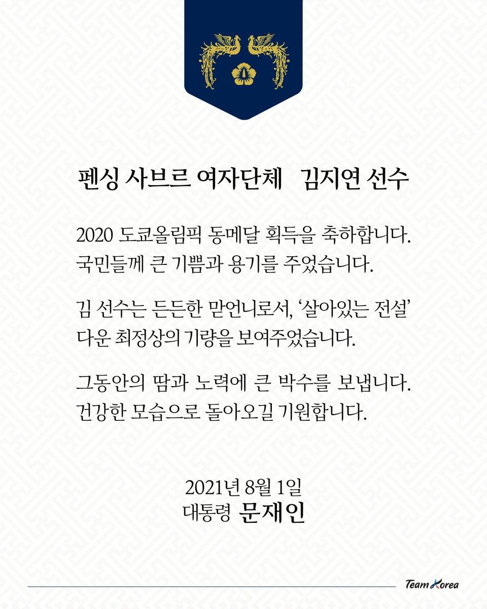 RT @moonriver365: 2020 도쿄올림픽 여덟째 날 대역전극으로 국민들께 감동을 선사한펜싱 김지연 최수연 윤지수 서지연 선수에게축하의 마음을 보냈습니다.국민과 함께 응원합니다. https://t.co/cephVDP9sQ