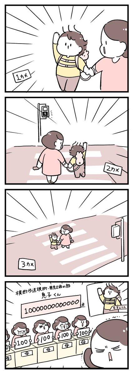 お利口さんすぎる・・・!子どもと一緒に横断歩道を渡ったときのエピソードが話題に!
