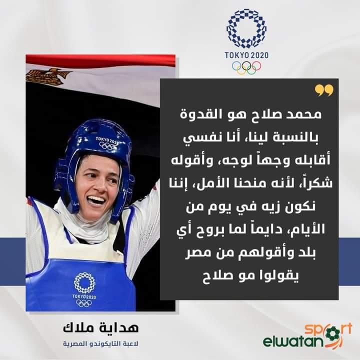 هداية ملاك أتمنى مقابلة محمد صلاح