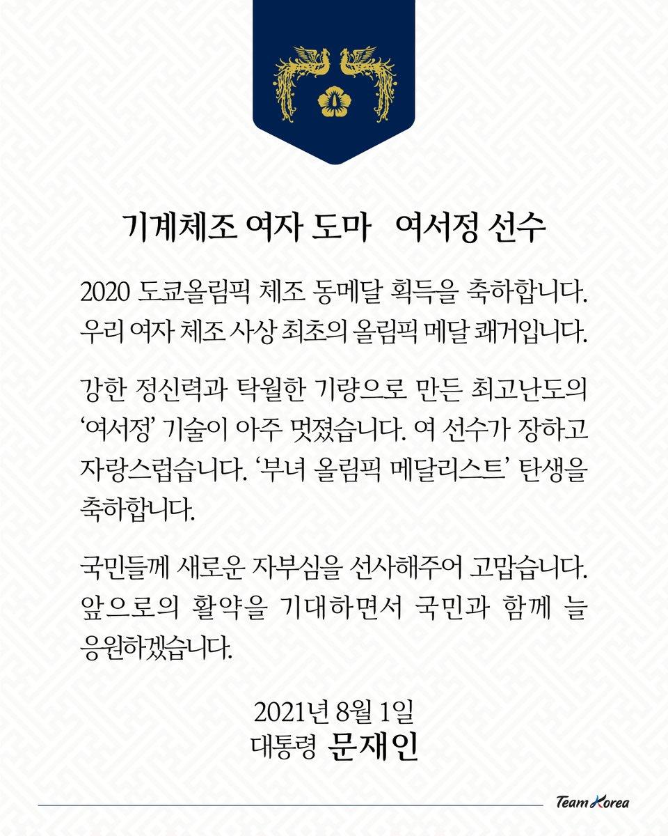RT @moonriver365: 환상적인 연기로 대한민국 여자 체조 사상 첫 올림픽 메달리스트가 된 여서정 선수에게 축전을 보냈습니다.국민과 함께 응원합니다. https://t.co/5hxLaES1s6