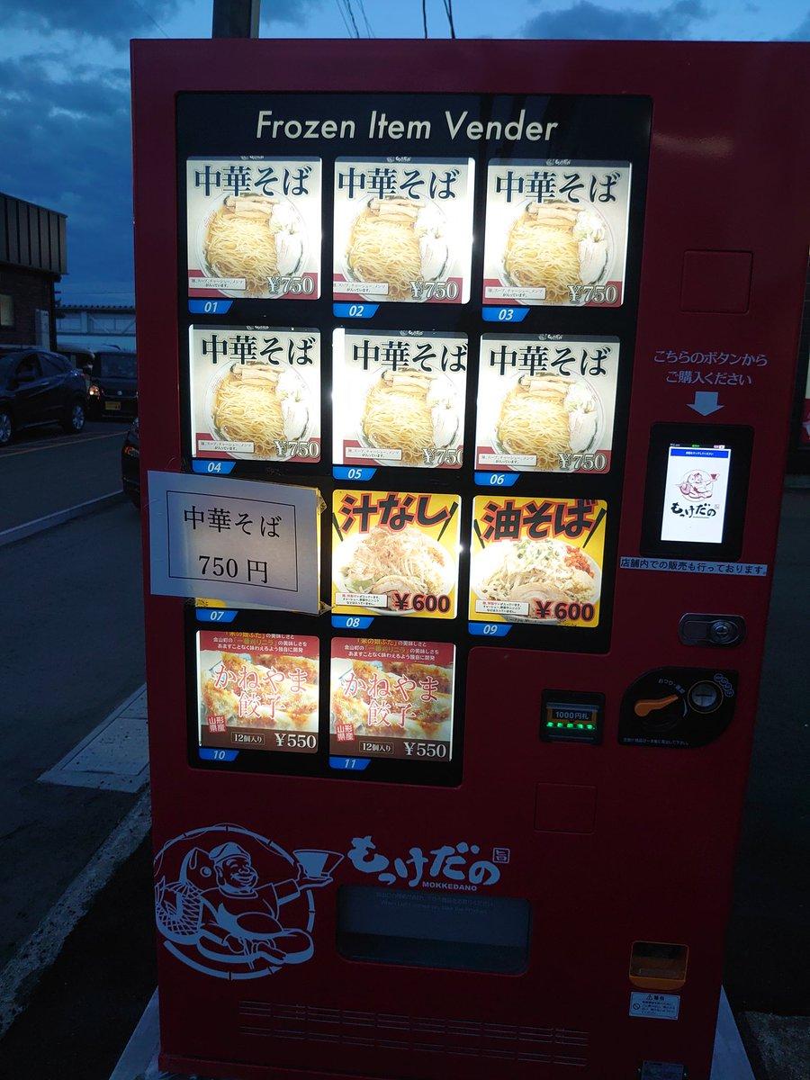 ステキ、新宿駅構内に花が買える自動販売機が登場!