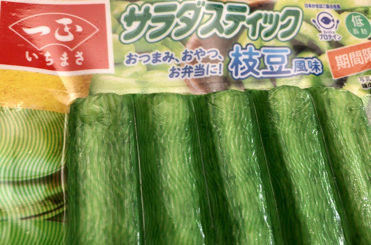 一正のサラダスティックに攻めた商品が多すぎ!枝豆風味は美味なので試してみて!