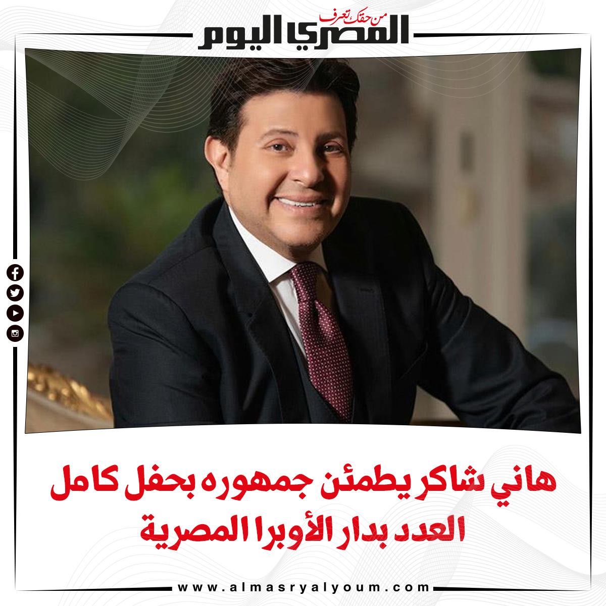 هاني شاكر يطمئن جمهوره بحفل كامل العدد بدار الأوبرا المصرية