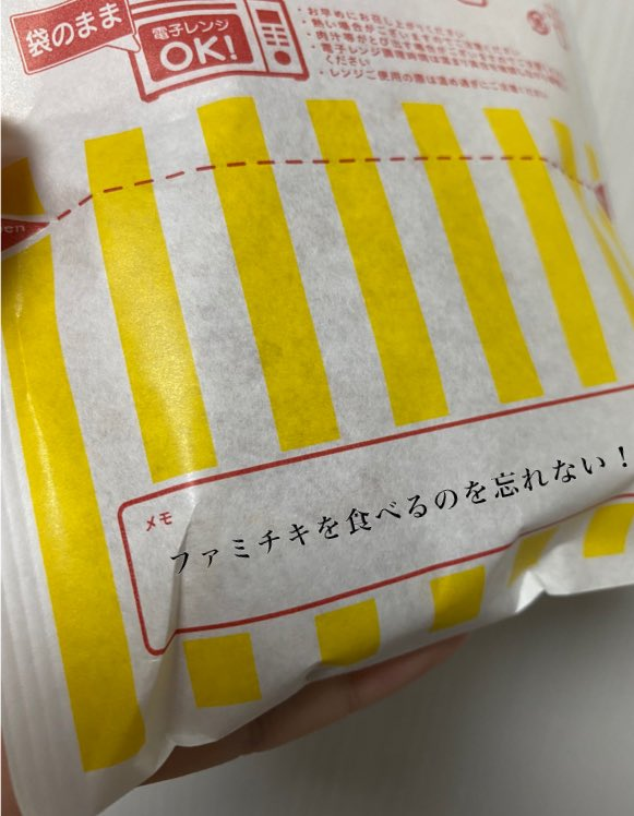 ファミチキは甘酢ダレとも合う?!ファミチキのアレンジレシピ!