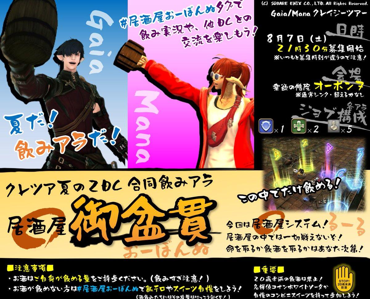 クレイジーツアー告知・連絡(Makio San)さんの投稿画像