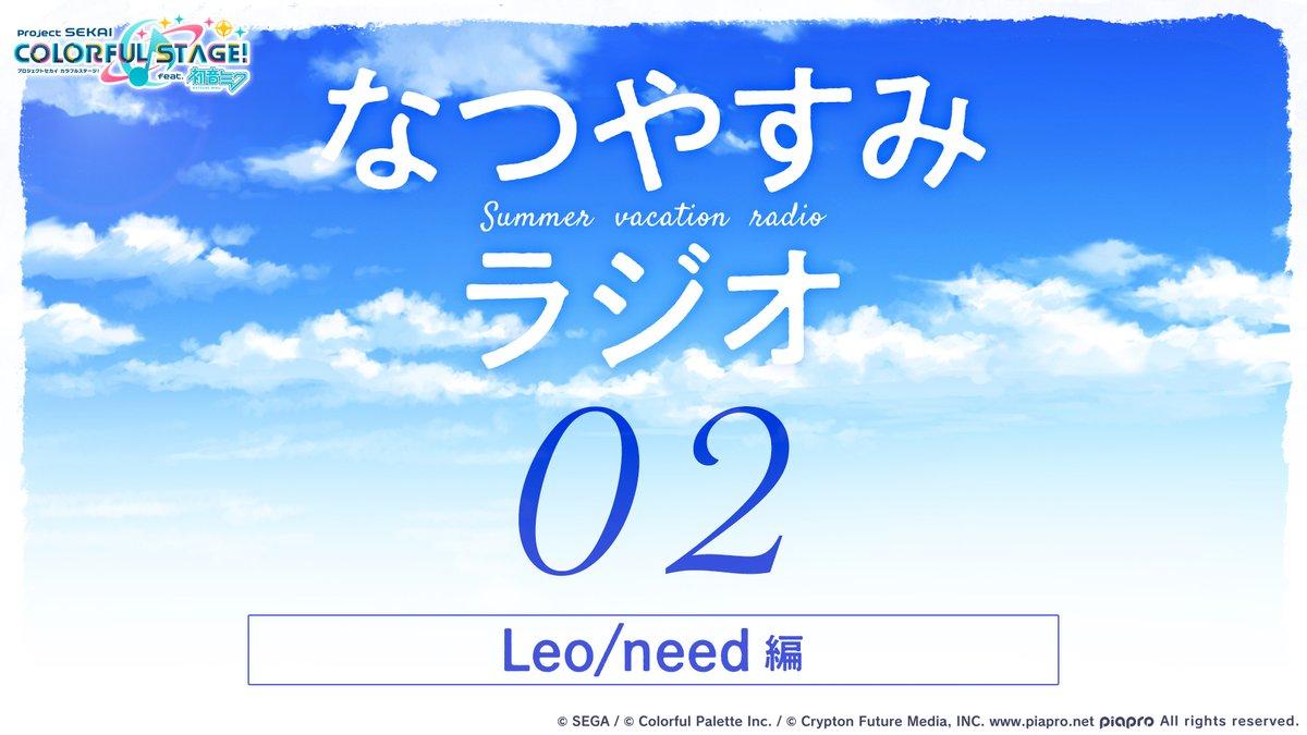 test ツイッターメディア - 🌻プロセカなつやすみラジオ第2回🍉🎶  Leo/needから、野口瑠璃子さんと中島由貴さんが第2回をお届けします✨  URL:https://t.co/AhULUuLaOD  #初音ミク #プロセカ #プロセカなつやすみラジオ https://t.co/8BN4qvcZlW
