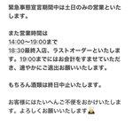 Image for the Tweet beginning: 【緊急事態宣言中[8/2(月)〜8/31(火)]の営業日営業時間変更のお知らせ】