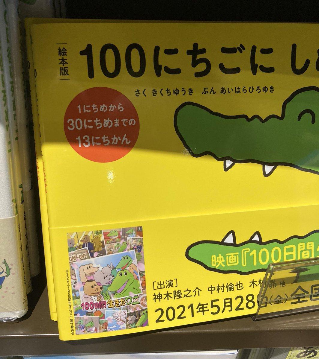 日本語難しすぎるだろ…1にちめから30にちめまでの13にちかん、ってどういう事…