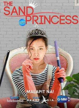 The Sand Princess -  (2019)