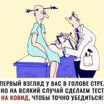 Image for the Tweet beginning: #ковидобесие #ковидофашизм #коронавирус #пандемия #вакцинация