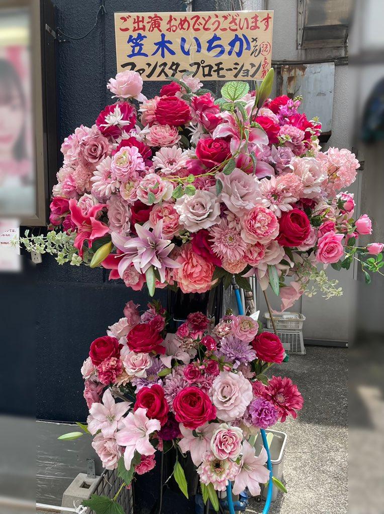 笠木いちか そして頂いたお花たちすごくキ 3