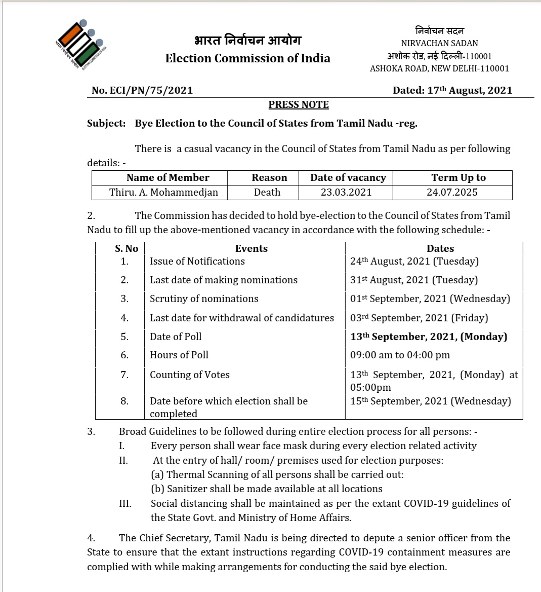 तमिलनाडु में राज्यसभा के लिए उप-चुनाव 13 सितंबर को