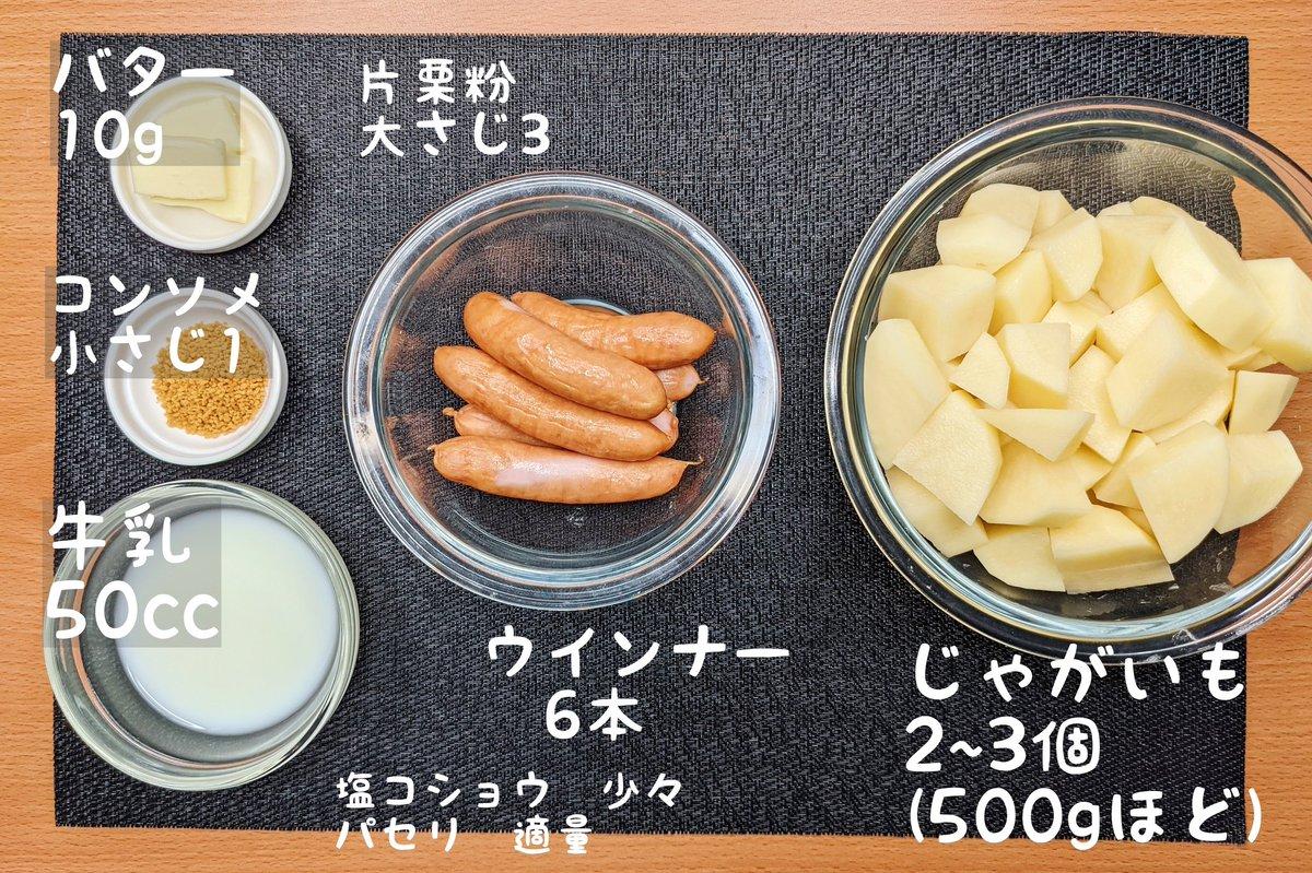 小腹が空いたときにも良さそう!じゃがいもとウインナーを使った絶品レシピ!