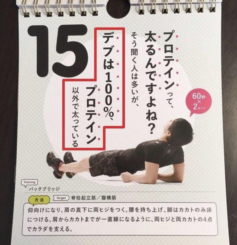 コメントが正論すぎる!ダイエットしたい方におすすめの日めくりカレンダーがこちら!