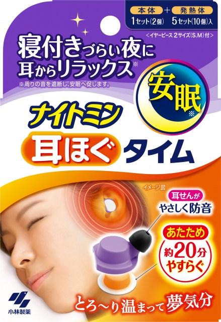 耳を温めると快眠できる!?『ナイトミン』シリーズから温かい耳栓が登場!