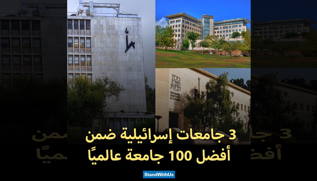 دخلت ثلاث جامعات إسرائيلية في قائمة أفضل 100 جامعة عالميًا في تصنيف شنغهاي لهذا العام حيث حلت الجامعة…