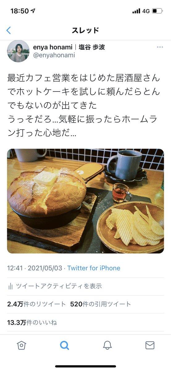 居酒屋のホットケーキが美味しかったのでツイートした結果?バズって店からお礼に絵を貰う!