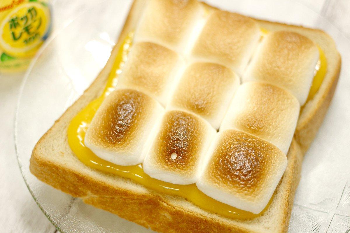 レモンの酸味と甘いマシュマロがよく合いそう!レモンパイ風のトーストレシピが話題に!