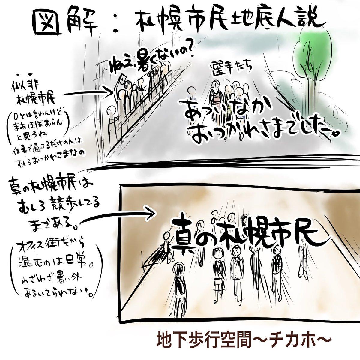 真の札幌市民は真夏に地上は通らない、みんな地下道で移動している!