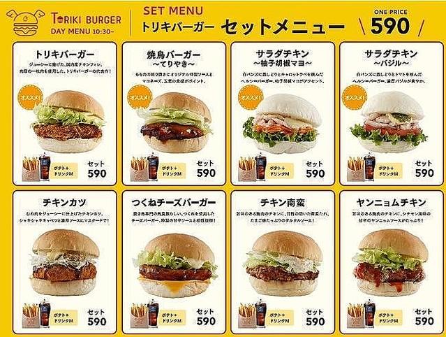 鳥貴族がチキンバーガー専門店「トリキバーガー」を8月23日にオープンさせる。価格はなんとセットで590円!