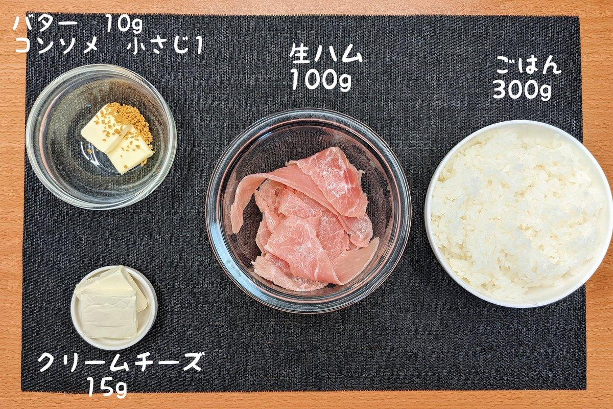 クリームチーズ+生ハム+ご飯で絶品料理に!とっても美味しそうな「おにぎり」レシピ!