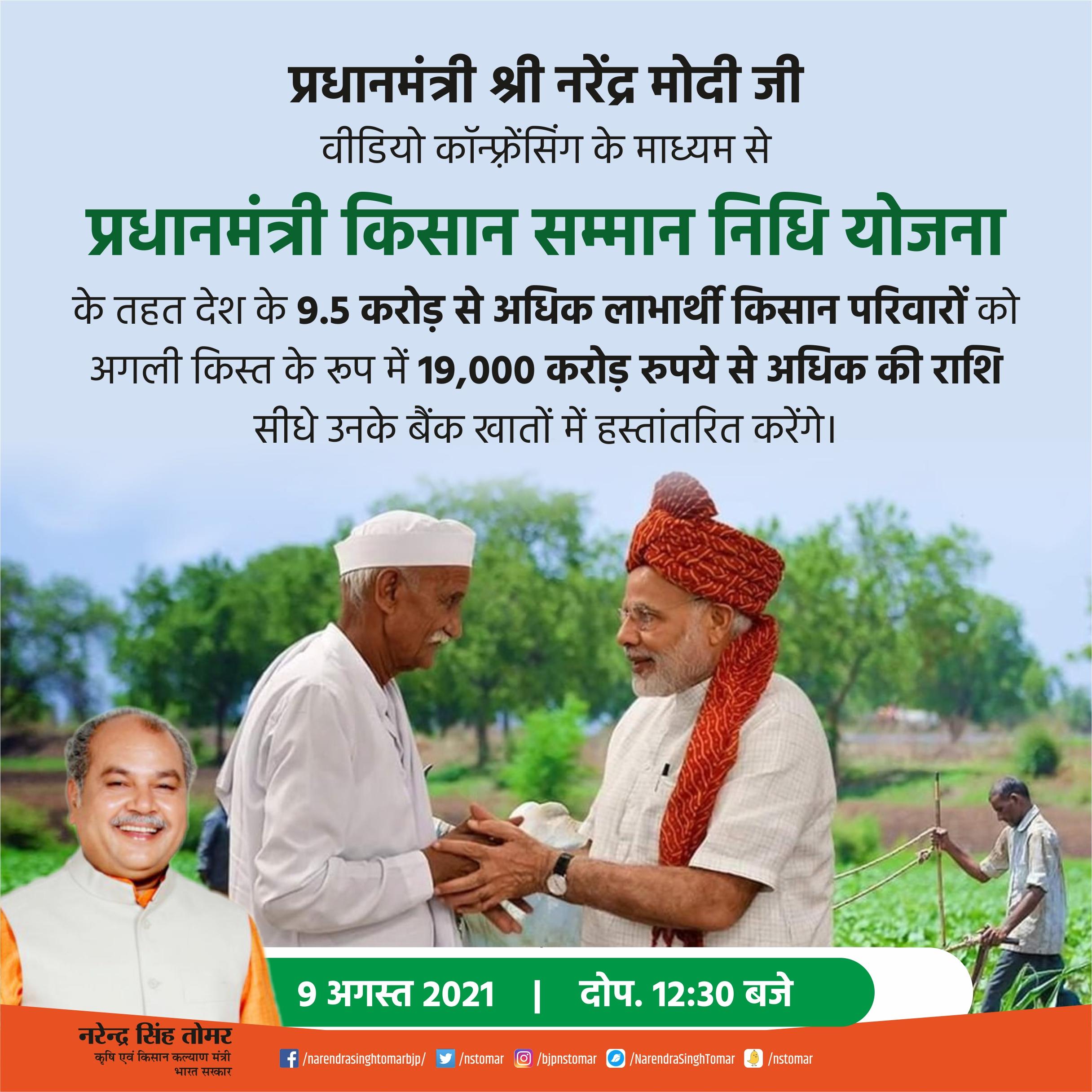 प्रधानमंत्री नरेन्द्र मोदी कल पीएम-किसान योजना के तहत वित्तीय लाभ की अगली किस्त जारी करेंगे