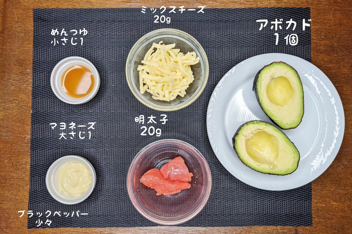 あっという間に完食しちゃう美味しさ?!明太子+チーズ+アボカドの絶品レシピ!