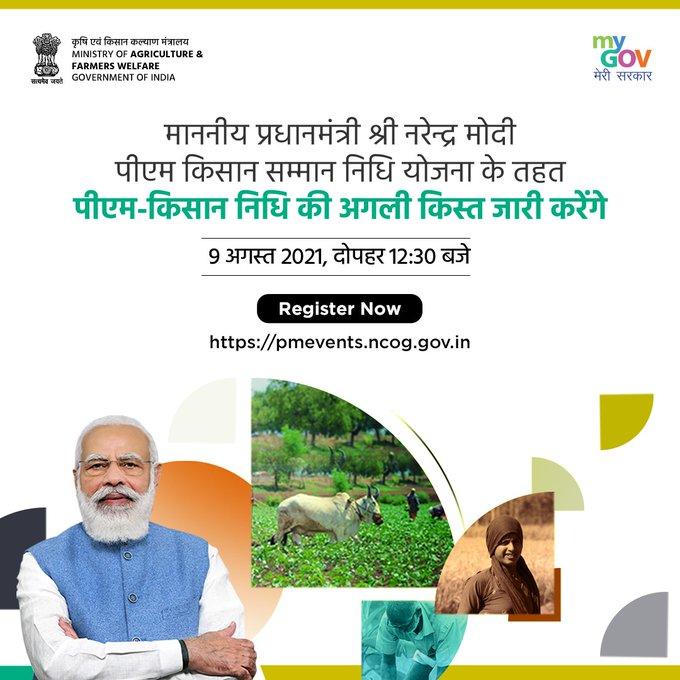 प्रधानमंत्री मोदी कल देशभर के 9.75 करोड़ से अधिक किसानों के खातों में 19,500 करोड़ रुपये ट्रांसफर करेंगे