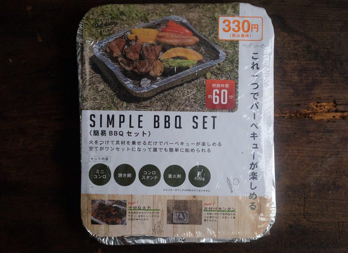 炭・着火剤・スタンド付きで330円!CanDoの簡易BBQセットが優秀すぎる!