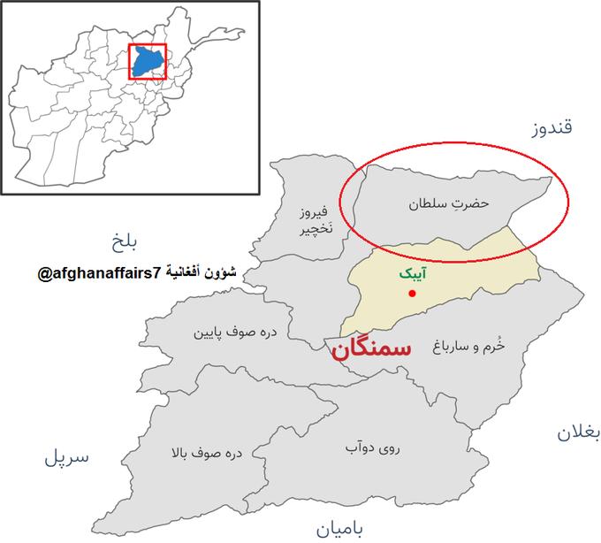 التطورات في أفغانستان   - صفحة 6 E8RlYvpWQAUaXxl?format=png&name=small