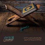 Image for the Tweet beginning: نهنئكم بالعام الهجري الجديد ١٤٤٣
