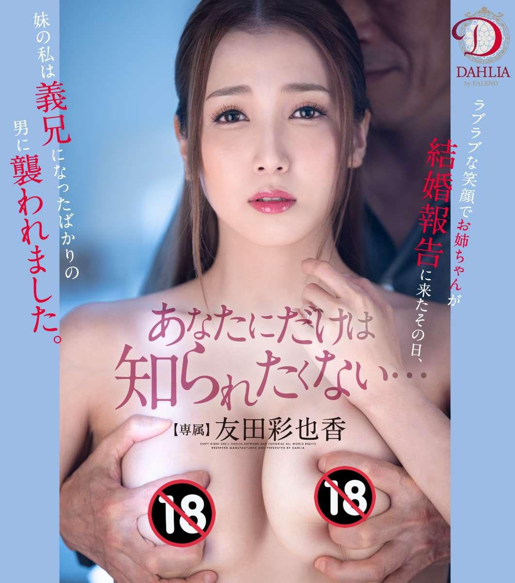 友田彩也香 #RT希望\新作DVD予約受付中!/ 1