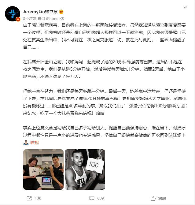 """RT @CGTNSportsScene @JLin7 posted some of his feelings on Weibo during his current #COVID19 treatment in Shanghai.  """"To be patient, live in the moment, be grateful in the treatment process, and firmly believe that you will return to the basketball court again in good health soon."""" @JLinPortal"""